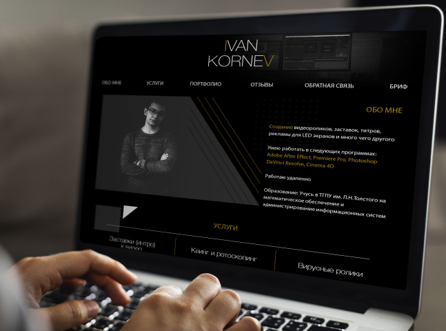 Ivan Kornev