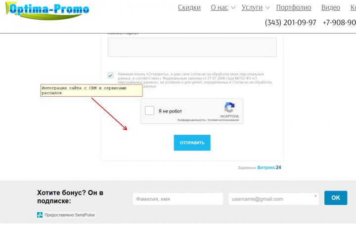 Интеграция сайта с CRM и сервисами рассылок