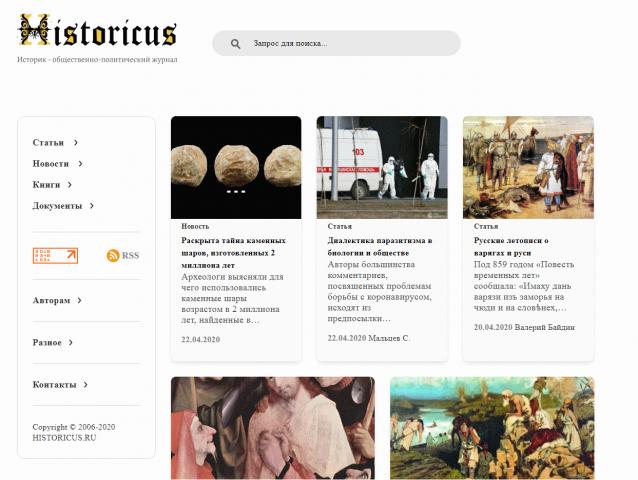 Историк - общественно-политический журнал