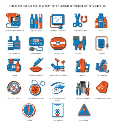 Векторные иконки  интернет-магазина товаров для тату-салон