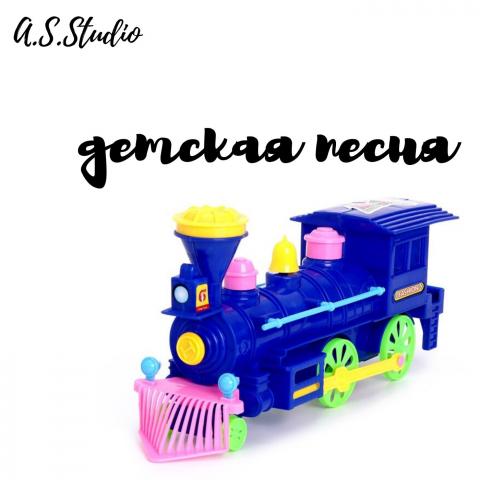 A.S.Studio - детская песня (Паровоз)