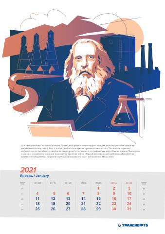 Иллюстрация для календаря