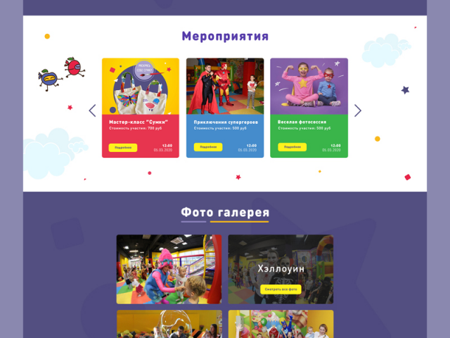 """Дизайн многостраничного сайта """"Игросад"""""""