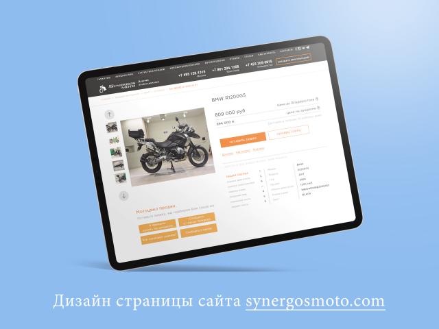 Дизайн мото сайта