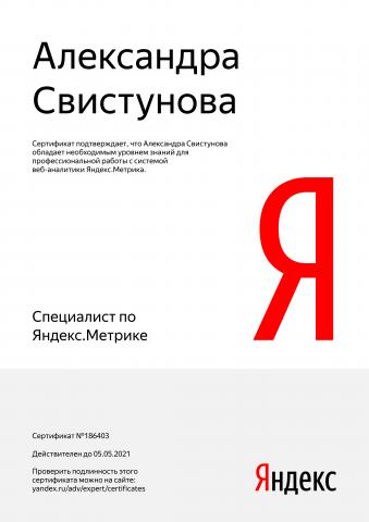 Сертификат специалиста Яндекс. Метрика