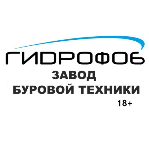 Гидрофоб