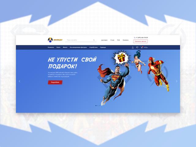 Адаптивный веб-дизайн интернет магазина комиксов