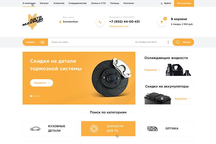 Дизайн интернет-магазина: автозапчасти avm-ural.ru