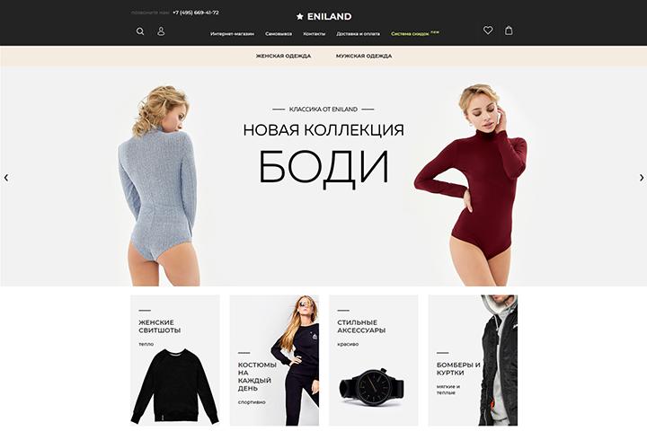 Интернет-магазин: одежды ENILAND