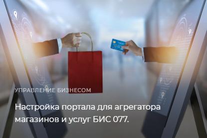 Настройка портала для агрегатора магазинов и услуг