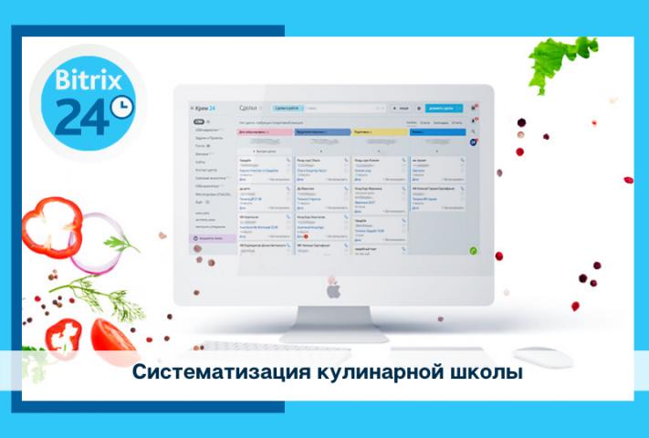 """Систематизация кулинарной школы """"Cream"""""""