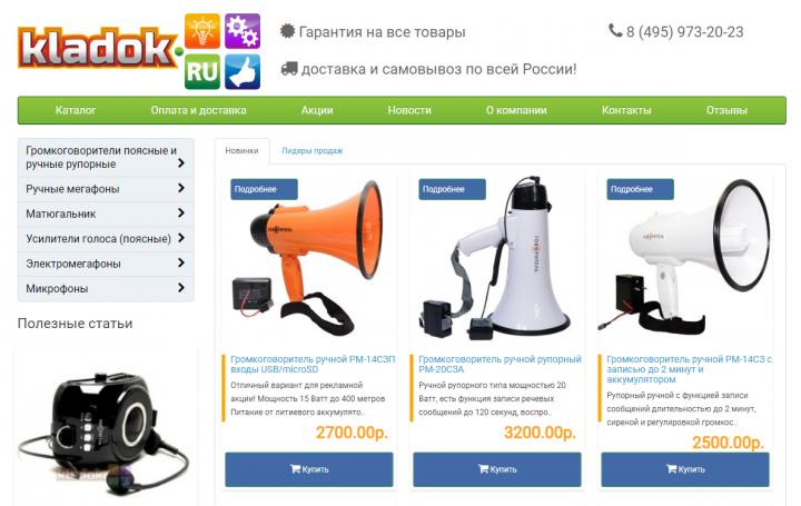 kladok.ru