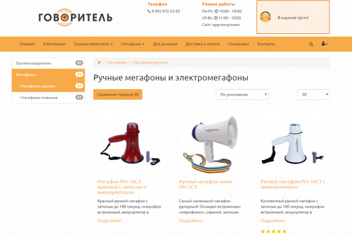 govoritel.ru