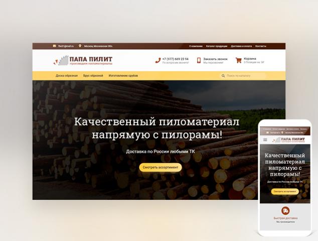 Интернет-магазин пиломатериалов под ключ papa-pilit.ru
