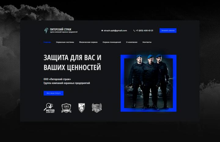strazh.spb.ru