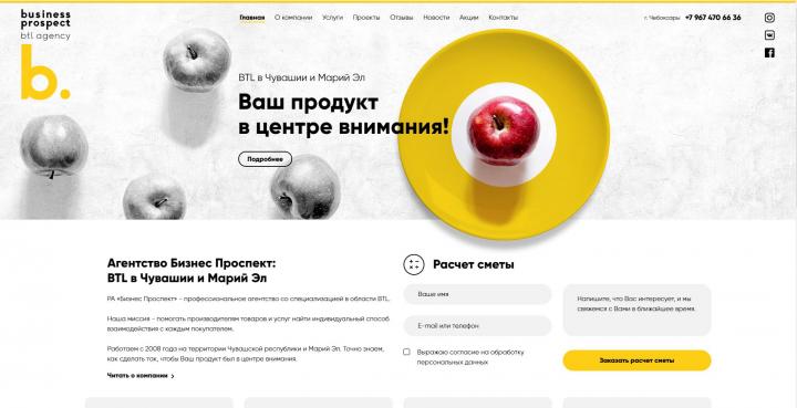 Верстка сайта BTL агентства