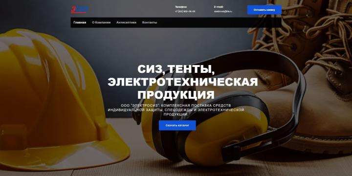 Сайт компании ЭлектроСИЗ