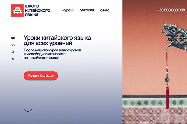"""Стартовая страница для """"Школы китайского языка"""""""