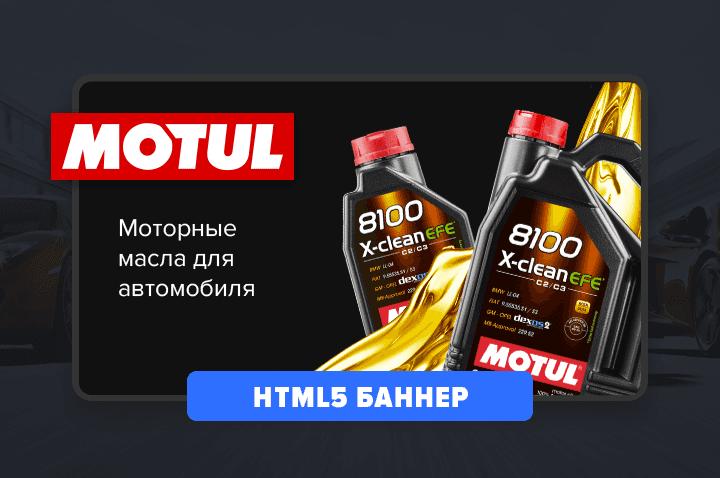 HTML-5 баннер MOTUL
