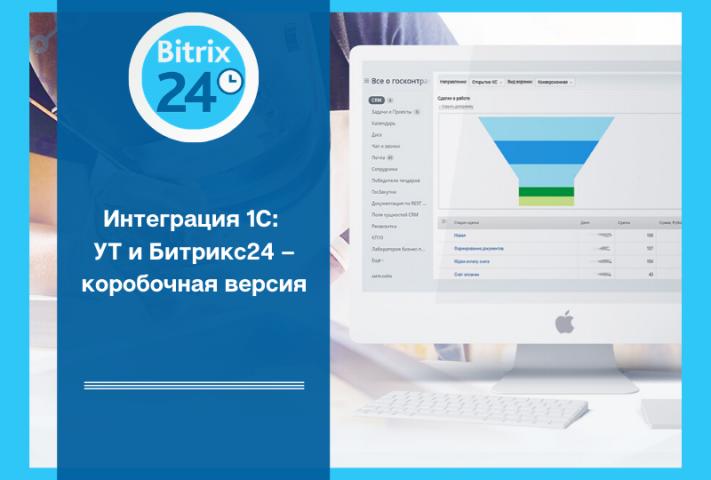 Интеграция 1С: УТ и Битрикс24 – коробочная версия
