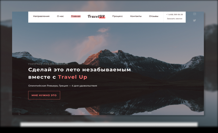Landing Page TravelUP