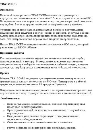 Химический бочковой насос Debem TRA1200EL