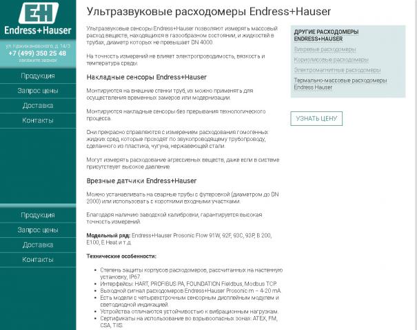 Ультразвуковые расходомеры Endress+Hauser