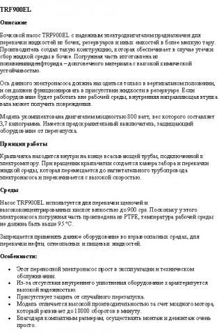 Описание промышленного бочкового насоса Debem TRF900EL