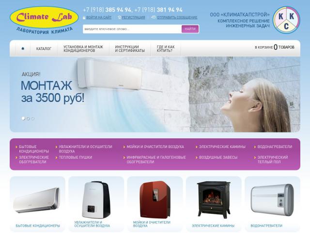 Сайт продажи кондиционеров и обогревателей