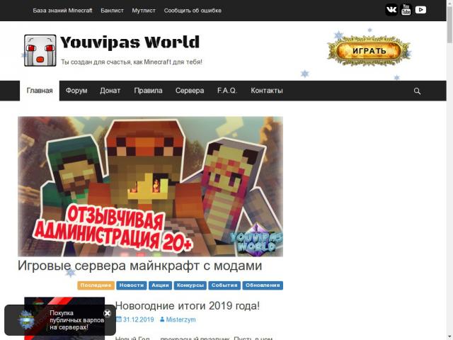 Сайт для игровых серверов