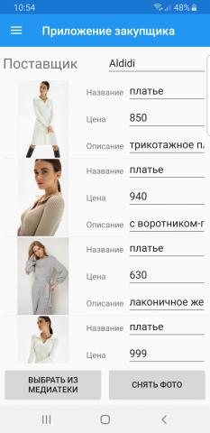Кроссплатформенное приложения на Xamarin Forms для закупщика.