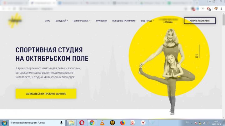 100+ лидов в спортивную студию в Москве на направление Зумба