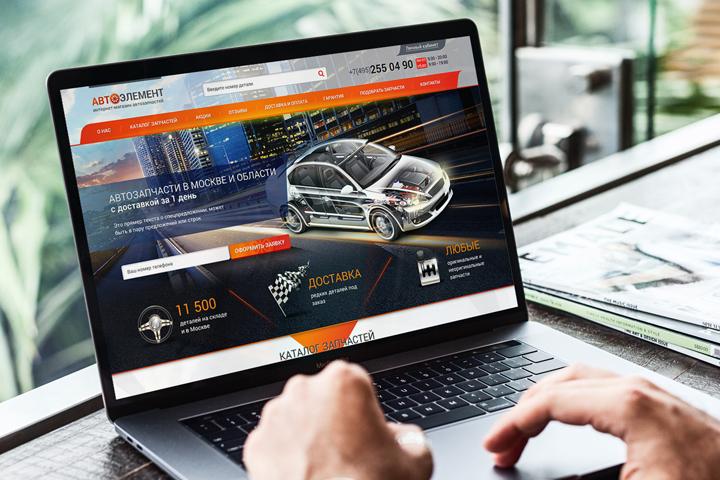 Дизайн сайта - каталога автозапчастей