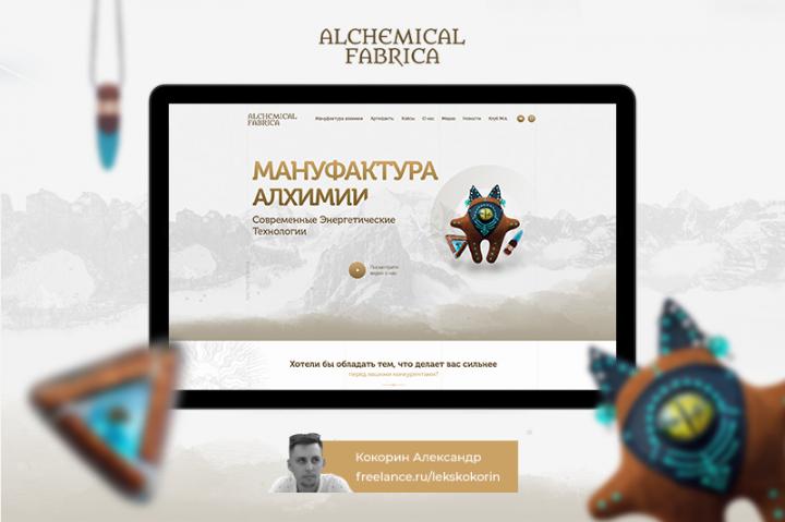 """Разработка сайта """"Alchemical Fabrica"""""""