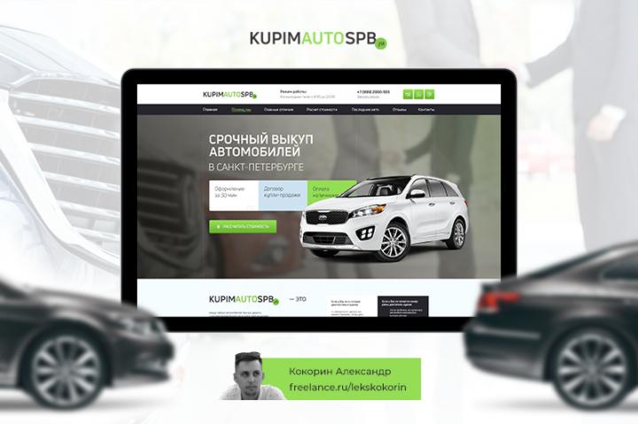 """Разработка сайта """"Kupim Auto"""""""