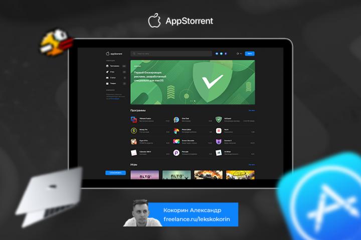 """Разработка сайта """"AppStorrent"""""""