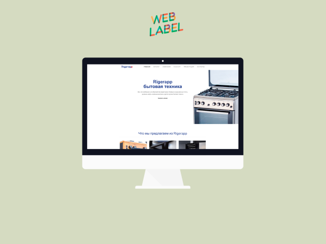 Landing page для бренда бытовой техники Rigerapp