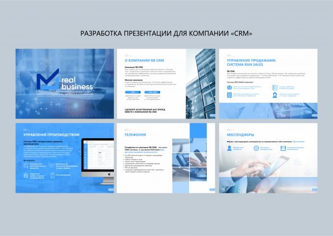 Разработка презентации для компании CRM