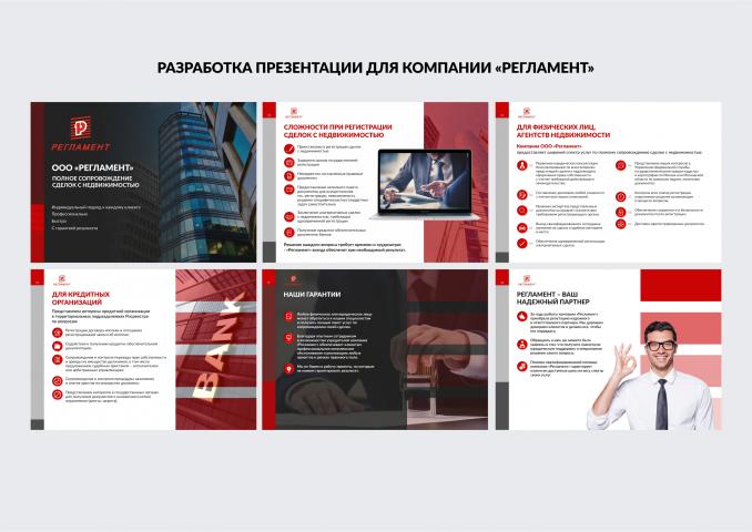 """Разработка презентации для компании """"Регламент"""""""