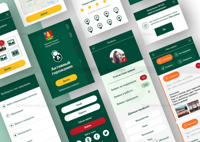 Дизайн приложения портала госуслуг Активный Горожанин
