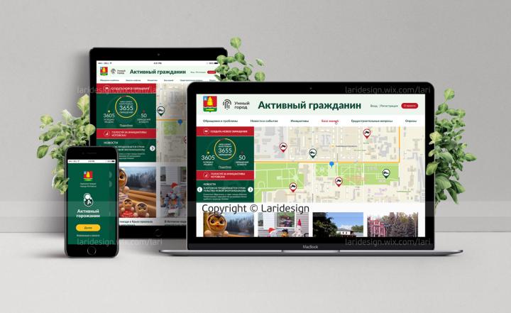 Дизайн портала госуслуг Активный Горожанин
