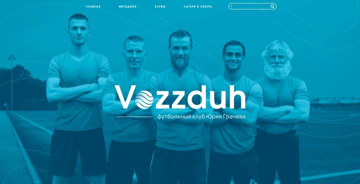 Сайт Vozzduh