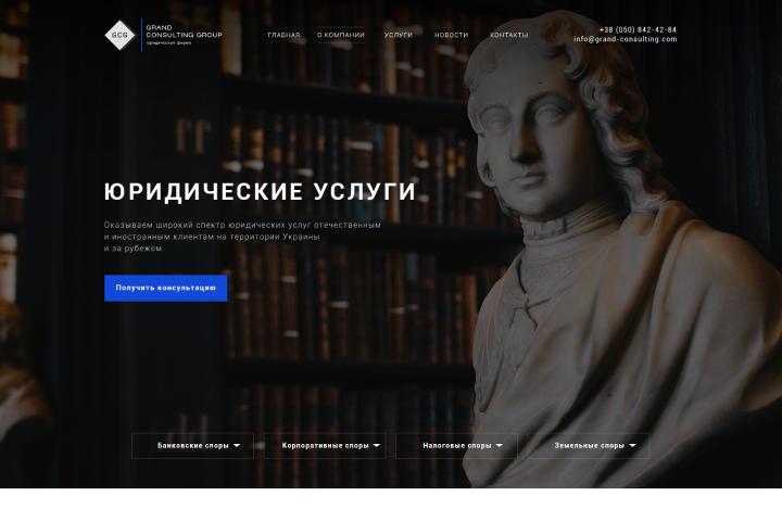 Landing page - Юридические услуги