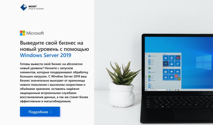 Лендинг по переводу серверов на Windows Server 2019