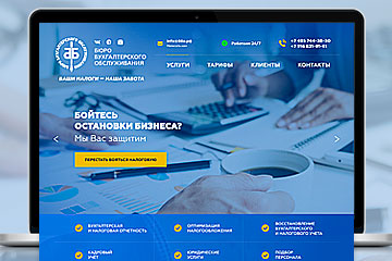 Бюро бух.обслуживания