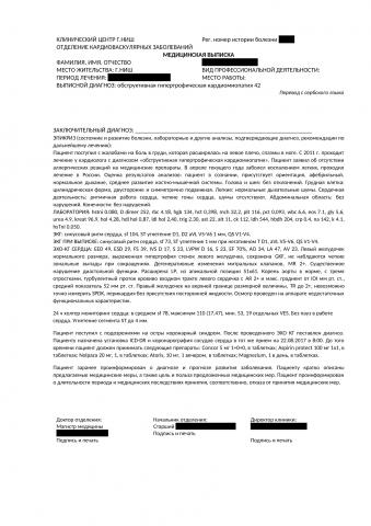 Перевод медицинской выписки с сербского на русский