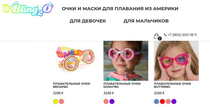 Магазин плавательных очков для детей