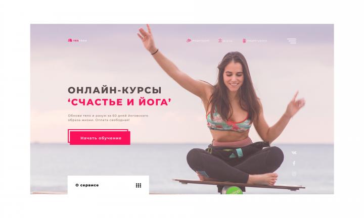 """Онлайн-курсы """"Счастье и йога"""""""