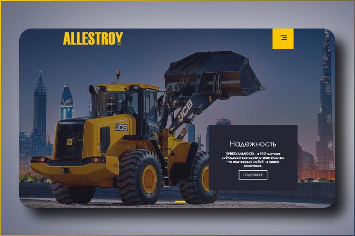 AlleStroy с 2011 года  решает строительные задачи
