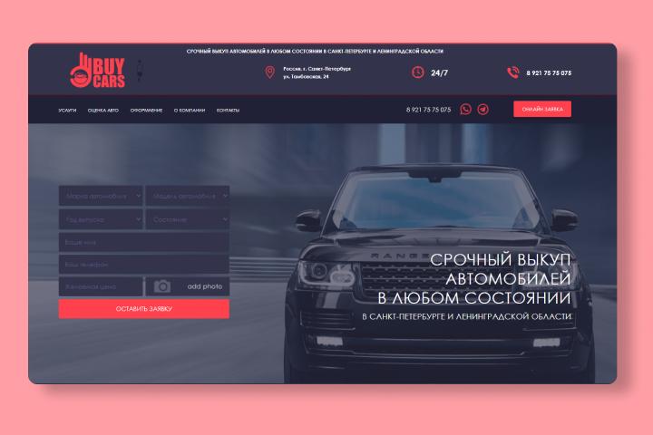 Срочный выкуп авто buycars.su